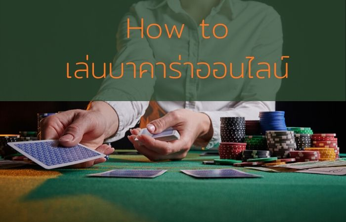 How to เล่นบาคาร่าออนไลน์ (Baccarat)