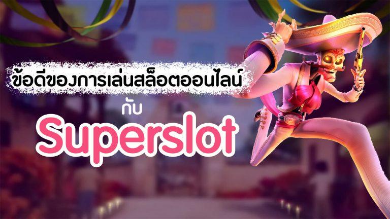 ข้อดีของการเล่นสล็อตออนไลน์ กับ Superslot
