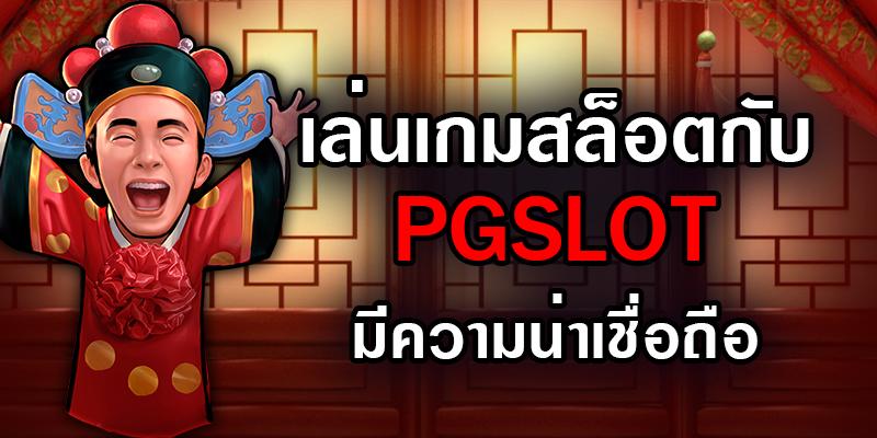เล่นเกมสล็อตกับ PGSLOT มีความน่าเชื่อถือ